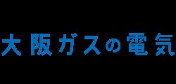 大阪ガスの電気